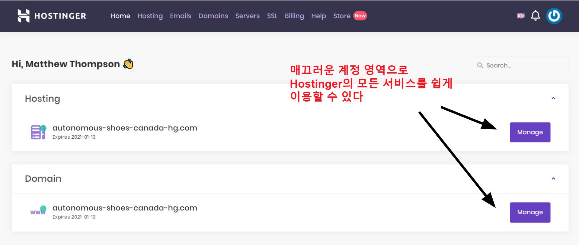 Hostinger account area_KO