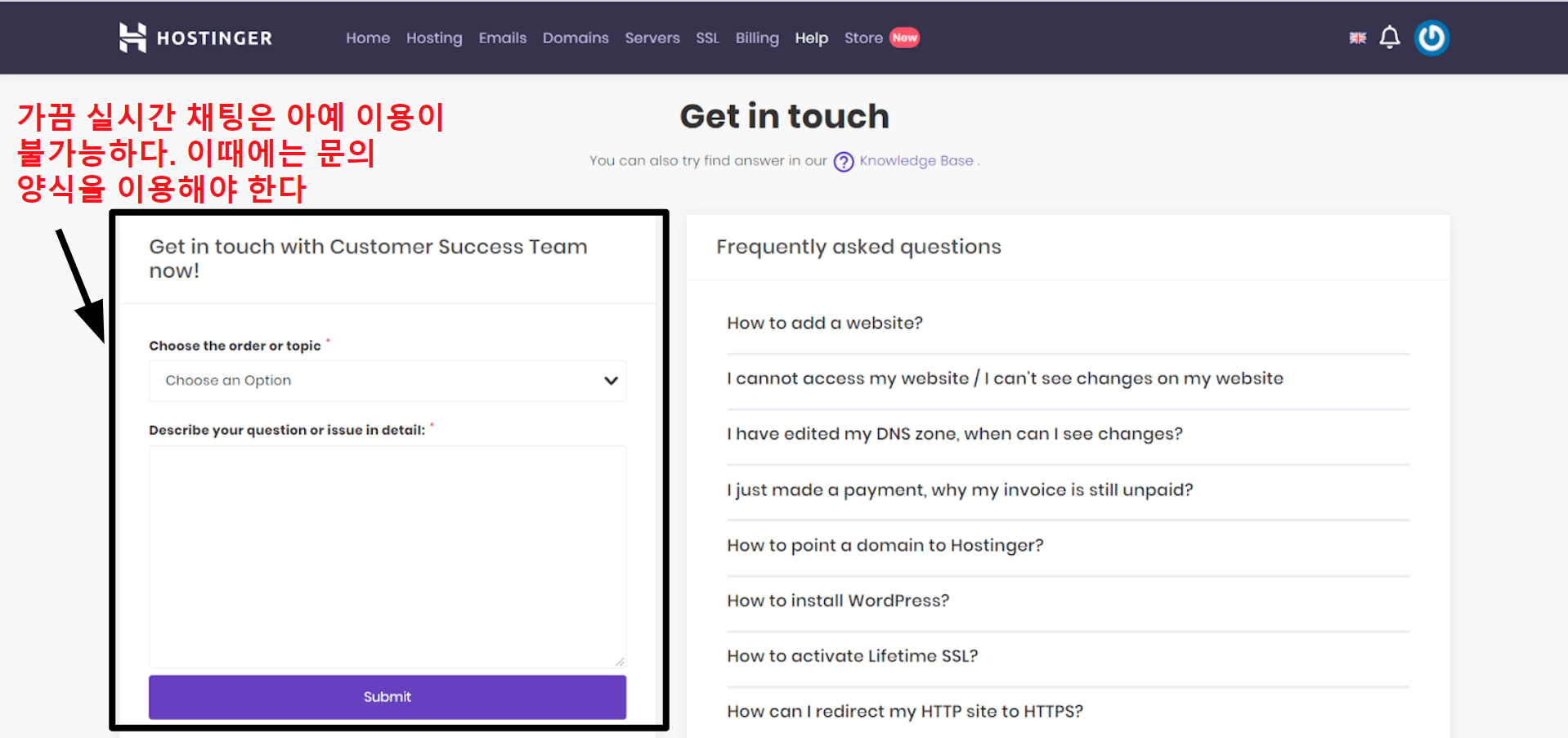 Hostinger support contact form_KO