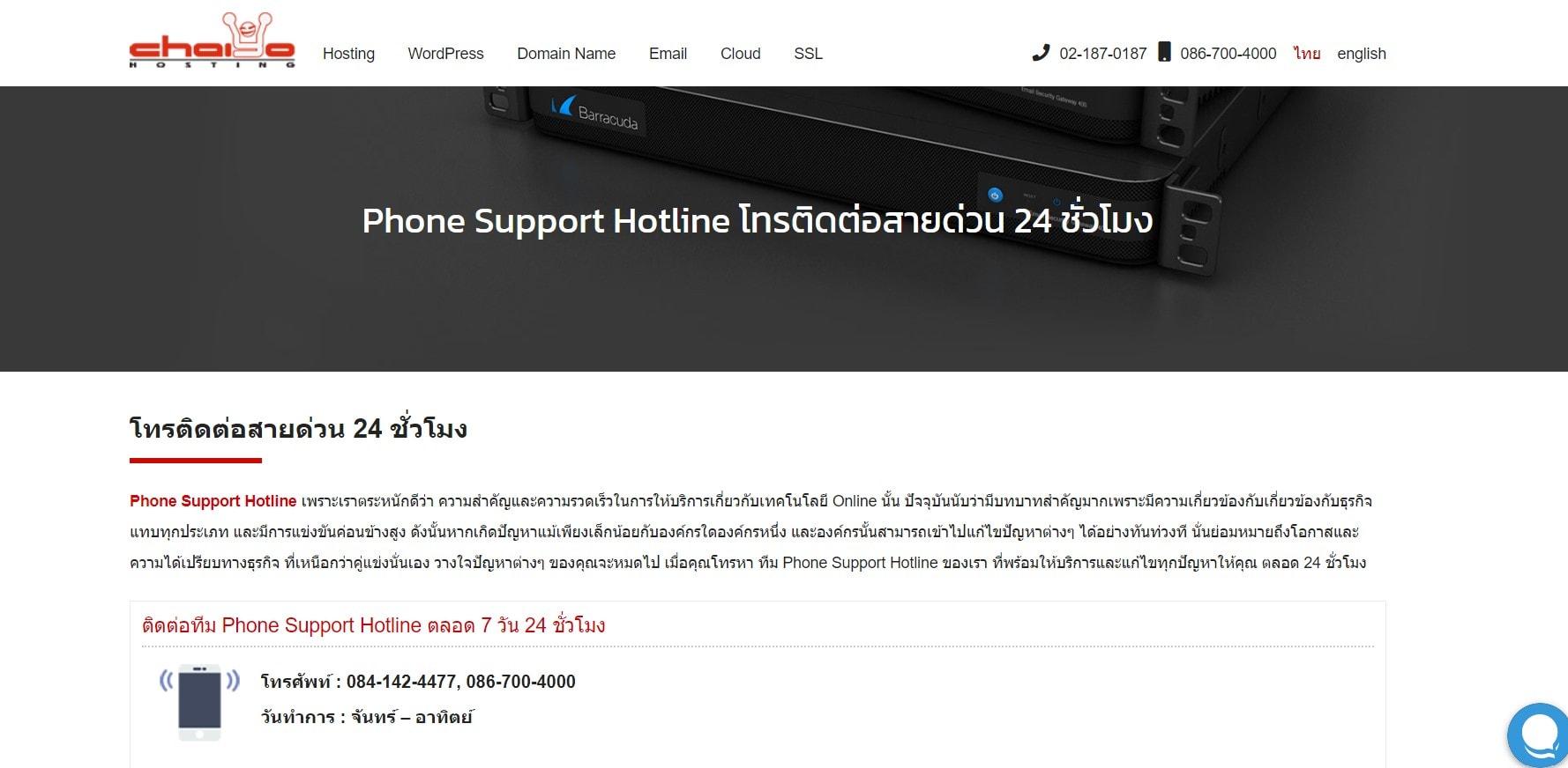 บริการให้ความช่วยเหลือของโฮสติ้ง Chaiyo Hosting