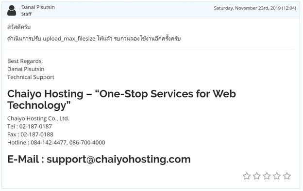 ตัวอย่าง2 ขอความช่วยเหลือจากทีมซัพพอร์ตของโฮสติ้ง Chaiyo Hosting