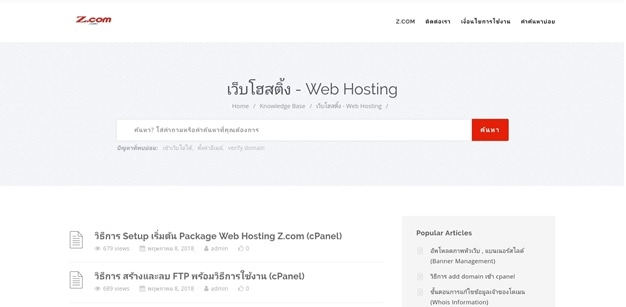 ความง่ายในการใช้โฮสติ้ง Z.com