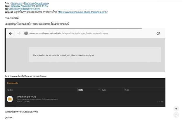 ตัวอย่าง1 ขอความช่วยเหลือจากทีมซัพพอร์ตของโฮสติ้ง Z.com