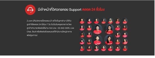 บริการให้ความช่วยเหลือของโฮสติ้ง Z.com