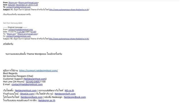 ตัวอย่าง2 ขอความช่วยเหลือจากทีมซัพพอร์ตของโฮสติ้ง Z.com