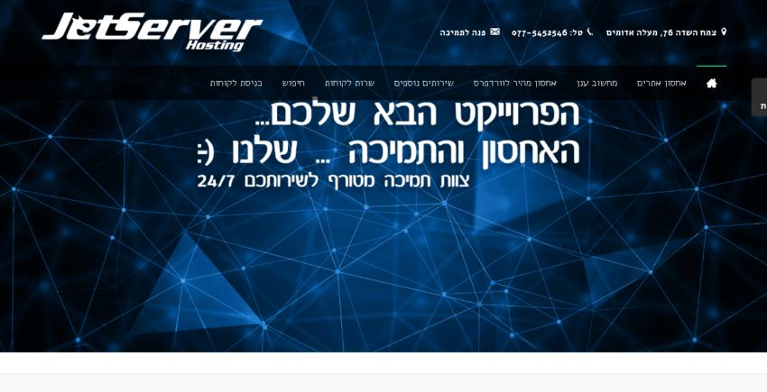 jetserver main page