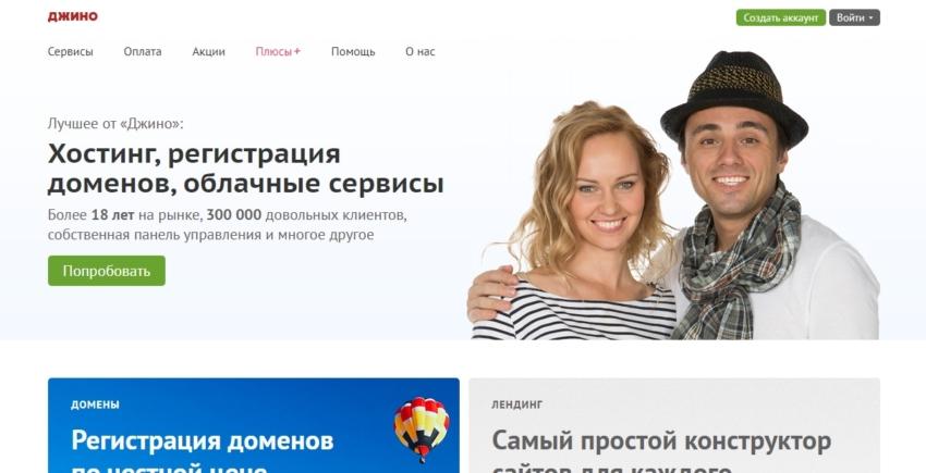 Jino main page