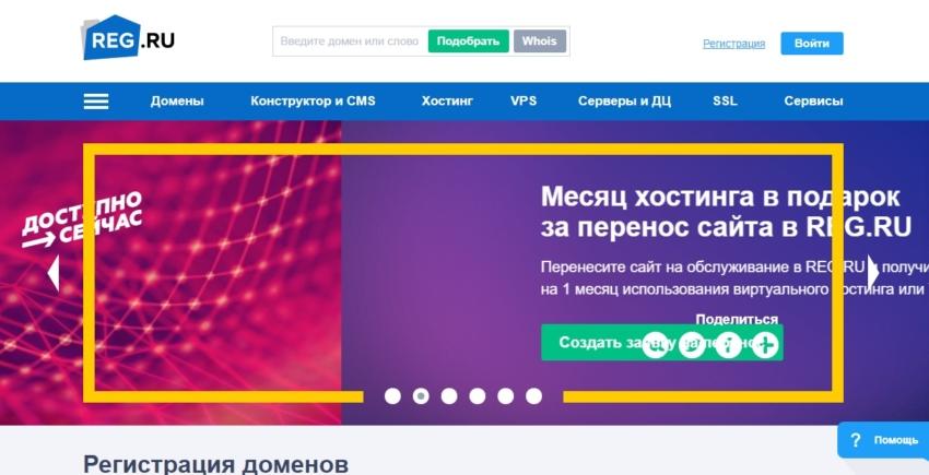 RegRu main page