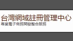 Taiwan Domain Management Center