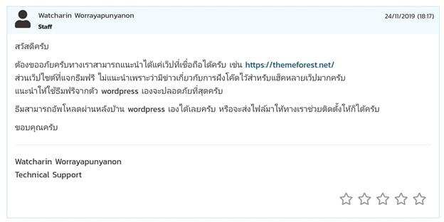 ตัวอย่าง2 ขอความช่วยเหลือจากทีมซัพพอร์ตของโฮสติ้ง HostAtom