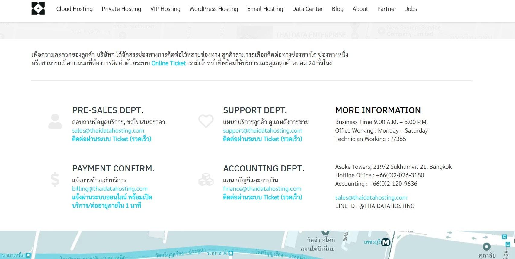 บริการให้ความช่วยเหลือของโฮสติ้ง THAI DATA HOSTING