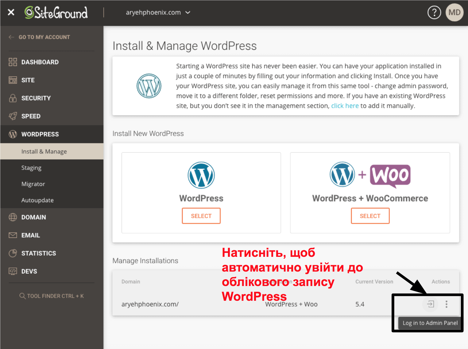 SiteGround offers a one click login option for your WordPress dashboard UK15