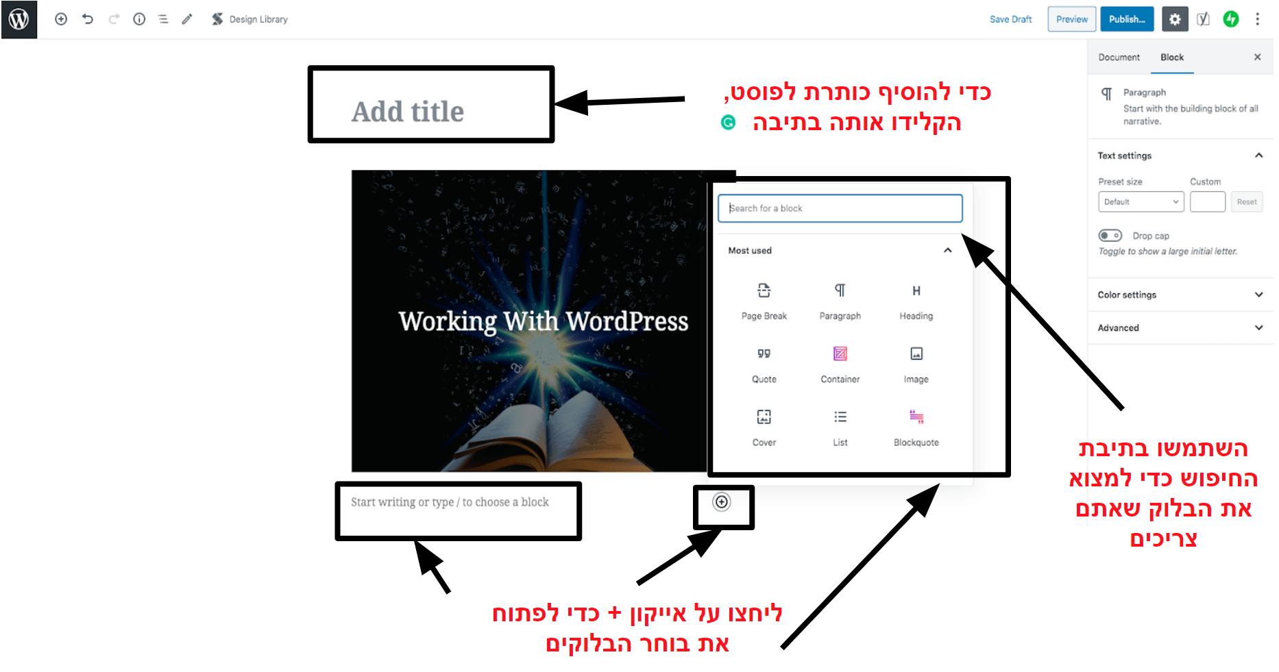 איך לבנות אתר ב-2021: מדריך מלא שלב אחר שלב