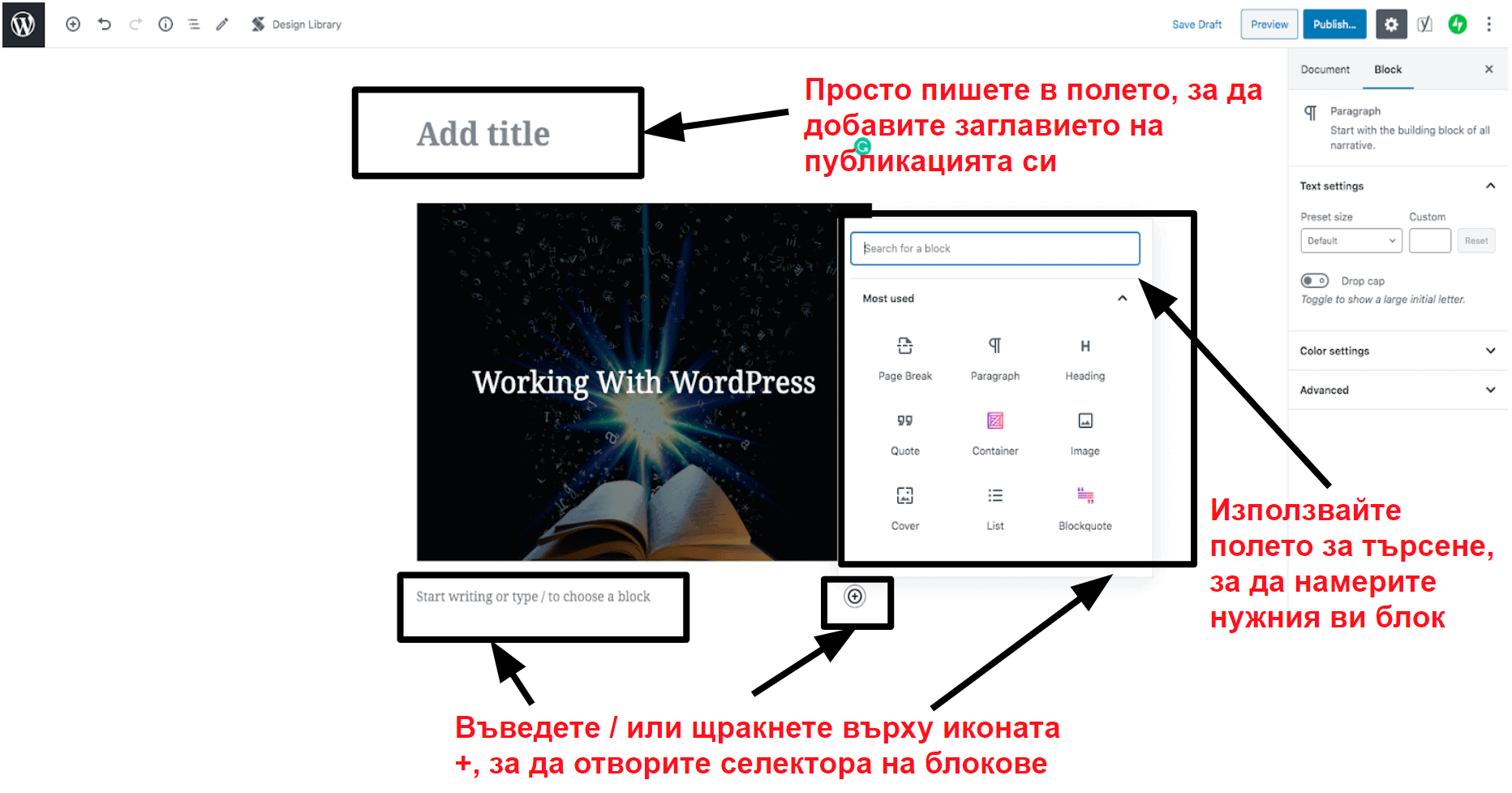 The post and page editor in WordPress BG23
