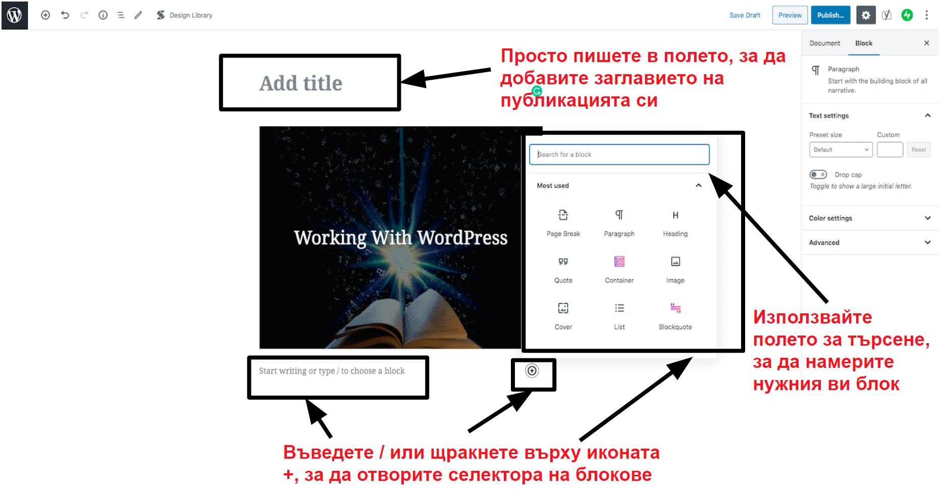 Как да изградим уебсайт в 2020: Пълно ръководство