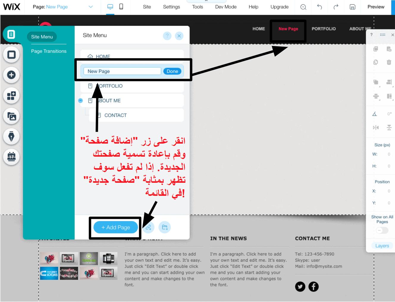 كيف تنشئ موقع إلكتروني في 2021: دليلك الكامل خطوة بخطوة