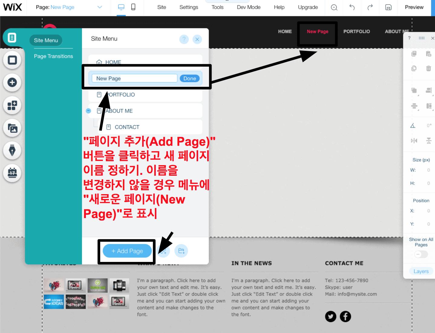 2021 웹사이트 제작 방법: 단계별 완벽 가이드
