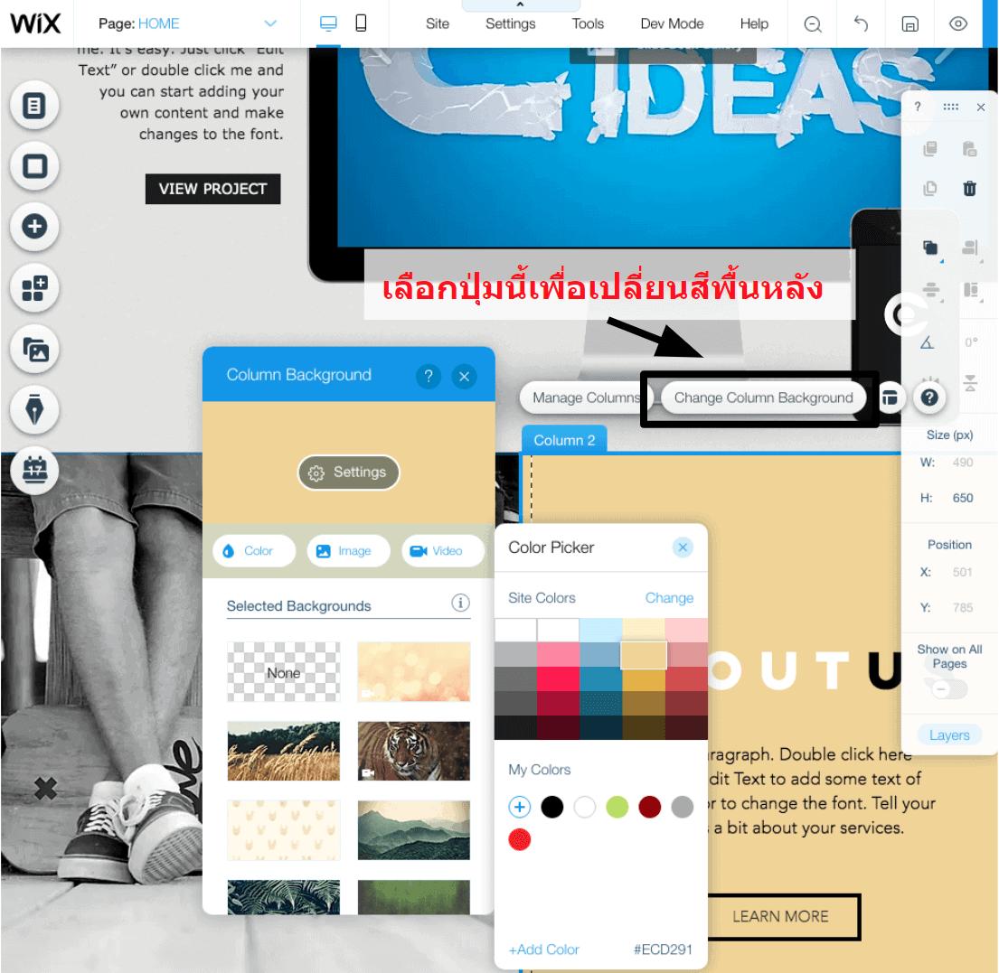 วิธีสร้างเว็บไซต์ในปี 2020: คำแนะนำอย่างละเอียด